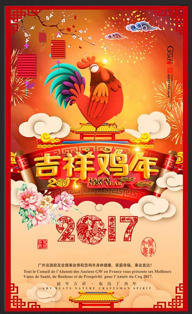 Bonne Année du Coq 2017 Anciens GW