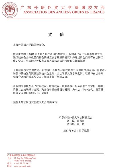 尊敬的广外大西语学院郑立华院长: